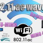 802.11 ac wave 2. Beamforming y MU-MIMO.